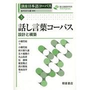 話し言葉コーパス―設計と構築(講座日本語コーパス〈3〉) [全集叢書]