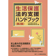 生活保護法的支援ハンドブック 第2版 [単行本]
