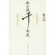 私小説千年史―日記文学から近代文学まで [単行本]