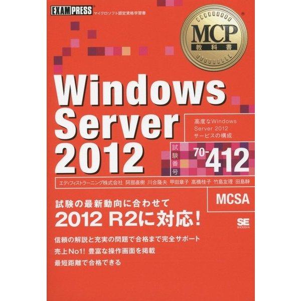 Windows Server 2012(試験番号:70-412)(MCP教科書) [単行本]
