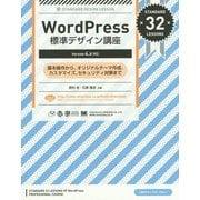 WordPress標準デザイン講座―Version4.x対応 [単行本]