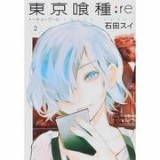 東京喰種-トーキョーグール:re 2(ヤングジャンプコミックス) [コミック]
