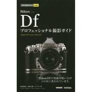 今すぐ使えるかんたんmini Nikon Df プロフェッショナル撮影ガイド [単行本]