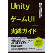 UnityゲームUI実践ガイド 開発者が知っておきたいGUI構築の新スタンダード [単行本]