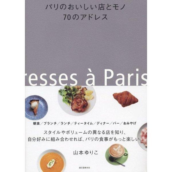 パリのおいしい店とモノ 70のアドレス [単行本]