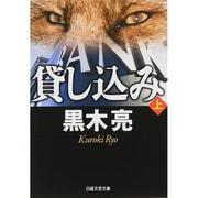 貸し込み〈上〉(日経文芸文庫) [文庫]