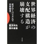 世界経済の支配構造が崩壊する―反グローバリズムで日本復活! [単行本]