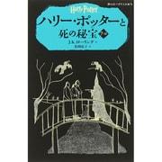 ハリー・ポッターと死の秘宝〈7-3〉(静山社ペガサス文庫) [新書]