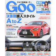 GOO 東海版 2015年 3/18号 [雑誌]