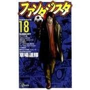ファンタジスタ 復刻版<18>(少年サンデーコミックス) [コミック]