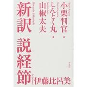 新訳 説経節―小栗判官・しんとく丸・山椒太夫 [単行本]