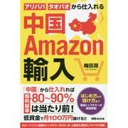 中国Amazon輸入―アリババ・タオバオから仕入れる [単行本]