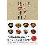 おくすり味噌汁114 [単行本]