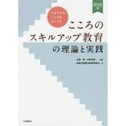 こころのスキルアップ教育の理論と実践―しなやかなこころをはぐくむ DVD付 [単行本]