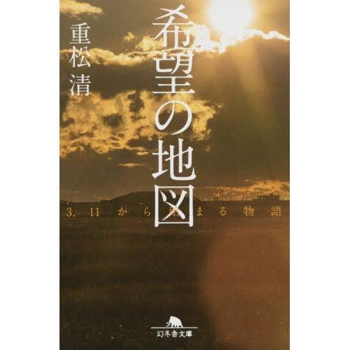 希望の地図―3.11から始まる物語(幻冬舎文庫) [文庫]
