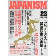 JAPANISM〈23〉 [単行本]