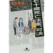 七十歳死亡法案、可決(幻冬舎文庫) [文庫]