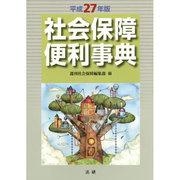 社会保障便利事典〈平成27年版〉 [単行本]
