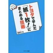 トヨタで学んだ「紙1枚!」にまとめる技術 [単行本]