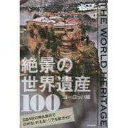 THE WORLD HERITAGE 絶景の世界遺産100―ヨーロッパ編 [単行本]