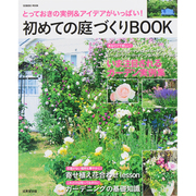 初めての庭づくりBOOK [ムックその他]