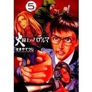 火線上のハテルマ 5(ビッグコミックス) [コミック]