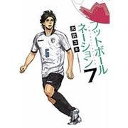 フットボールネーション<7>(ビッグ コミックス) [コミック]