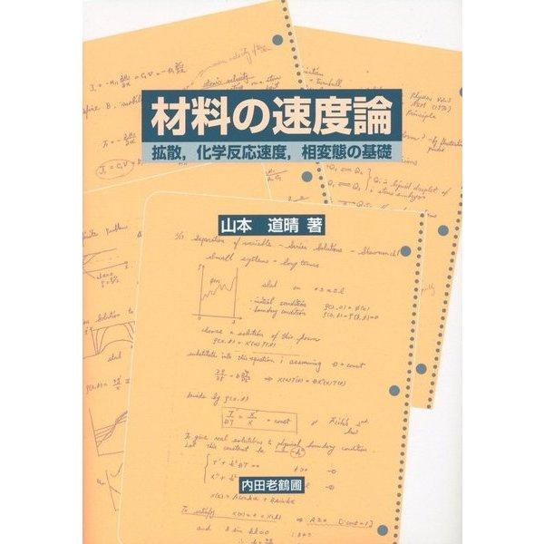 材料の速度論―拡散、化学反応速度、相変態の基礎 [単行本]