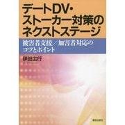 デートDV・ストーカー対策のネクストステージ―被害者支援/加害者対応のコツとポイント [単行本]