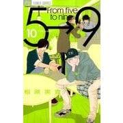 5時から9時まで<10>(フラワーコミックス) [コミック]