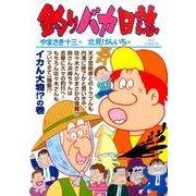 釣りバカ日誌<91>(ビッグ コミックス) [コミック]