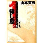 殺し屋1 1 新装版(ビッグコミックススペシャル) [コミック]