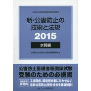 新・公害防止の技術と法規〈2015〉水質編 [単行本]