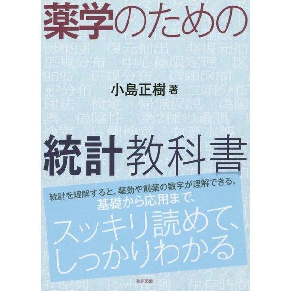 薬学のための統計教科書 [単行本]