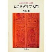ヒエログリフ入門 新装版-古代エジプト文学への招待(YAROKU BOOKS) [単行本]
