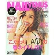NAIL VENUS (ネイルヴィーナス) 2015年 04月号 [雑誌]