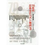 70年代日本SFベスト集成〈3〉1973年度版(ちくま文庫) [文庫]