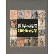 世界の素描 1000の偉業 [単行本]