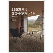 350万円で自分の家をつくる 改訂カラー版 [単行本]