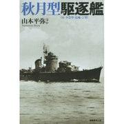 秋月型駆逐艦(付・夕雲型・島風・丁型)―戦時に竣工した最新鋭駆逐艦の実力と全貌 [単行本]
