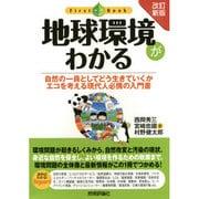 地球環境がわかる 改訂新版;第2版 (ファーストブック) [単行本]