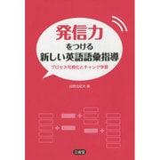発信力をつける新しい英語語彙指導―プロセス可視化とチャンク学習 [単行本]