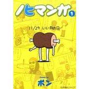 ノヒマンガ 1(星海社COMICS) [コミック]