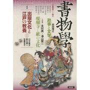 書物学〈第4巻〉出版文化と江戸の教養 [単行本]