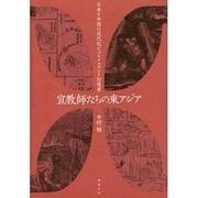 宣教師たちの東アジア―日本と中国の近代化とプロテスタント伝道書 [単行本]