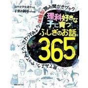 理科好きな子に育つふしぎのお話365-見てみよう、やってみよう、さわってみよう体験型読み聞かせブック [単行本]