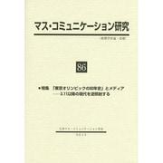 マス・コミュニケーション研究〈86〉特集「東京オリンピックの80年史」とメディア―3.11以降の現代を逆照射する [全集叢書]