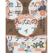 池上彰さんと学ぶみんなのメディアリテラシー〈1〉メディアの役割とその仕組み [全集叢書]