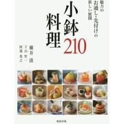 小鉢料理210―魅力のお通し・先付けの新しい展開 [単行本]