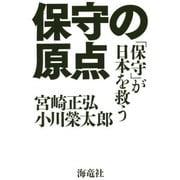 保守の原点―「保守」が日本を救う [単行本]